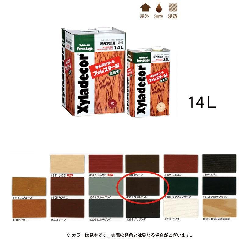 [個別送料] 大阪ガスケミカル キシラデコールフォレステージ #311 ウォルナット 14L [取寄]