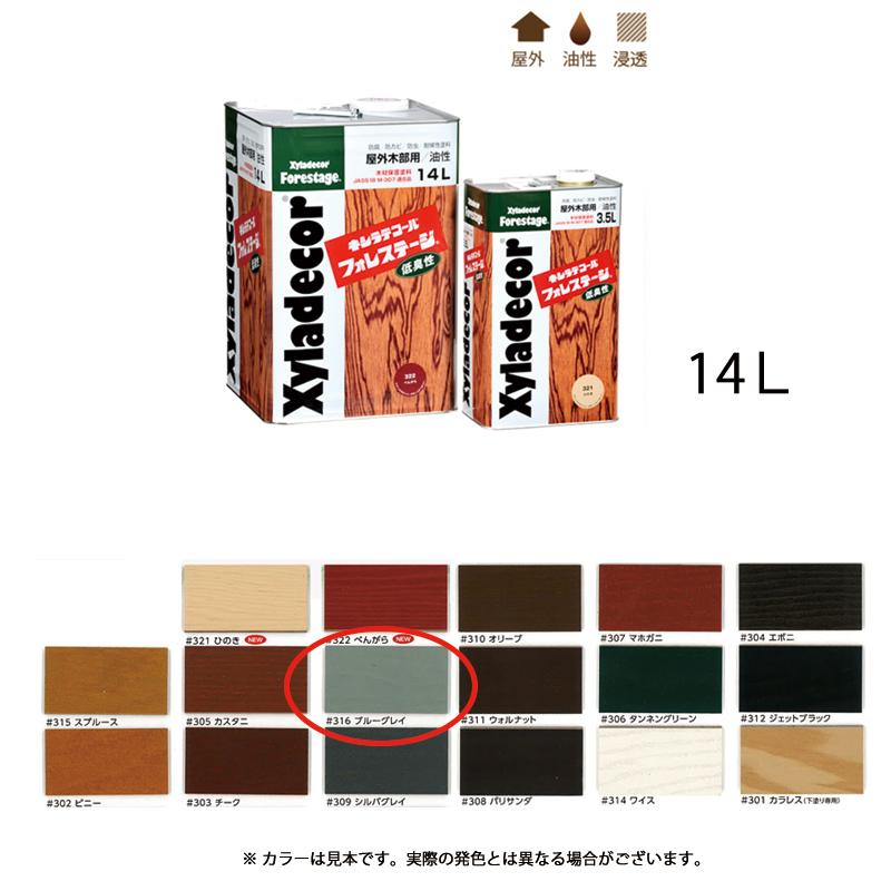 [個別送料] 大阪ガスケミカル キシラデコールフォレステージ #316 ブルーグレイ 14L [取寄]