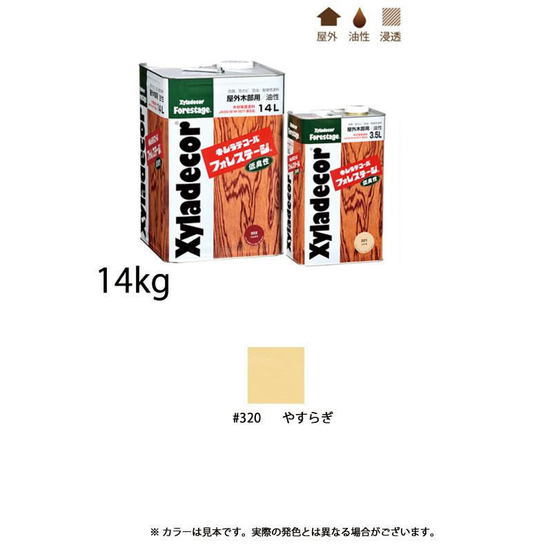 [個別送料] 大阪ガスケミカル キシラデコールフォレステージ #320 やすらぎ 14L [取寄]