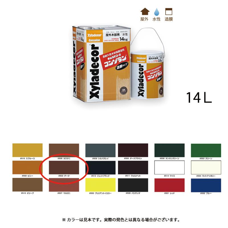 [個別送料] 大阪ガスケミカル キシラデコールコンゾラン #503 チーク 14kg [取寄]