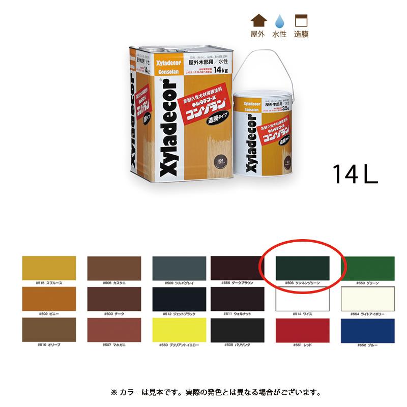 [個別送料] 大阪ガスケミカル キシラデコールコンゾラン #506 タンネングリーン 14kg [取寄]