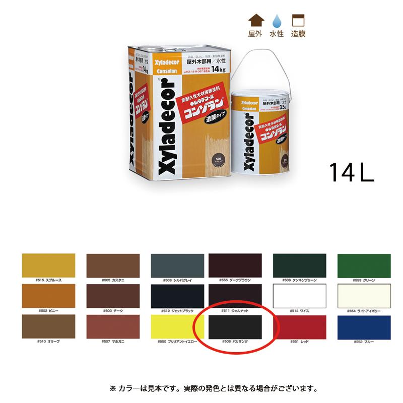 [個別送料] 大阪ガスケミカル キシラデコールコンゾラン #508 パリサンダ 14kg [取寄]
