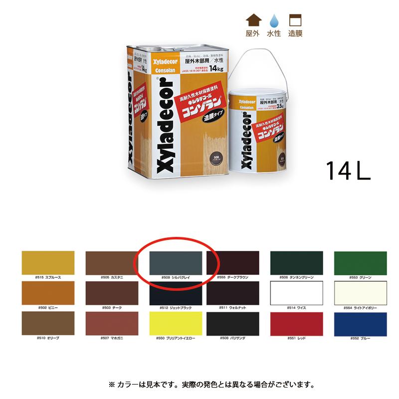 [個別送料] 大阪ガスケミカル キシラデコールコンゾラン #509 シルバグレイ 14kg [取寄]