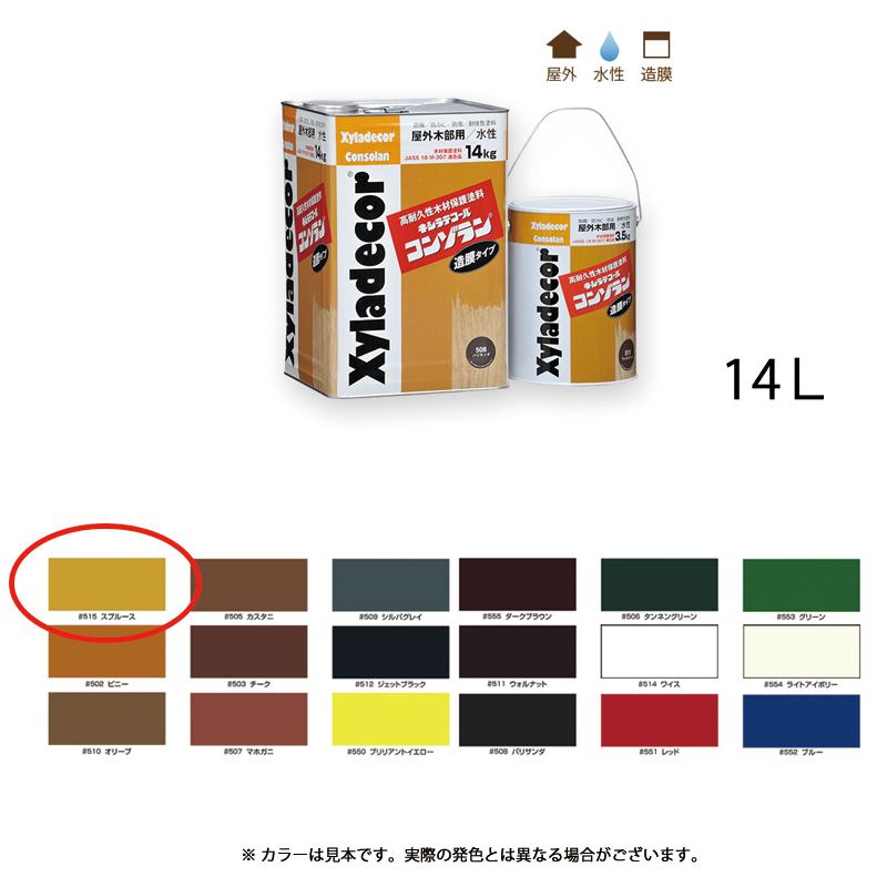 大阪ガスケミカル キシラデコールコンゾラン キシラデコール 上品 コンゾラン #515 スプルース 14kg キシラデ 水性 塗料 取寄 美品 送料無料 木材保護