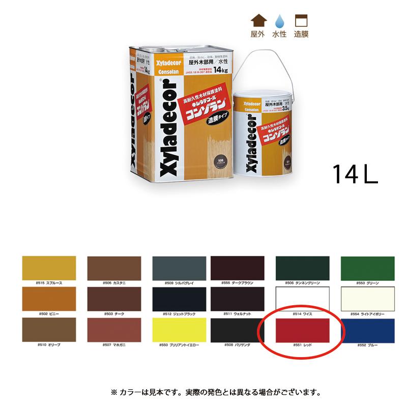 [個別送料] 大阪ガスケミカル キシラデコールコンゾラン #551 レッド 14kg [取寄]