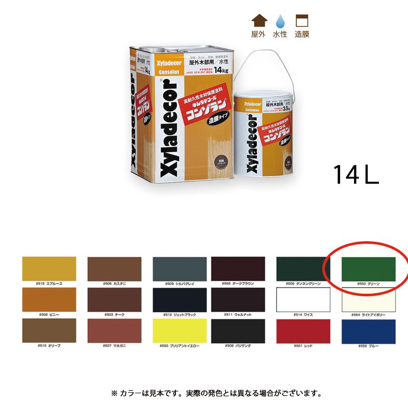 [個別送料] 大阪ガスケミカル キシラデコールコンゾラン #553 グリーン 14kg [取寄]