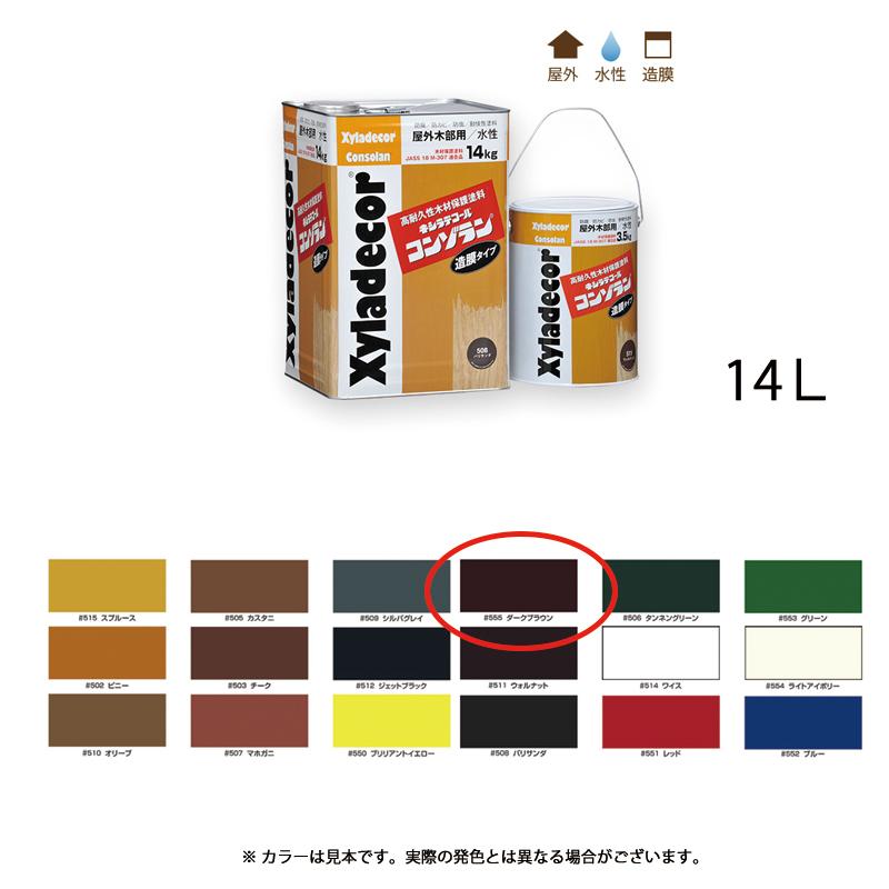 [個別送料] 大阪ガスケミカル キシラデコールコンゾラン #555 ダークブラウン 14kg [取寄]