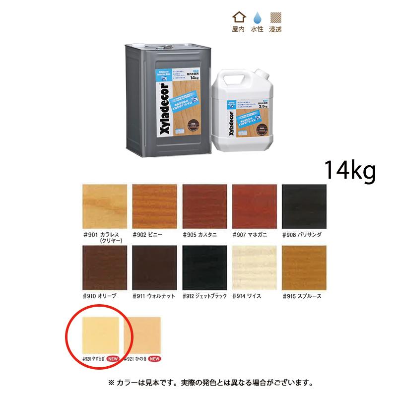 [個別送料] 大阪ガスケミカル キシラデコールインテリアファイン #920 やすらぎ 14kg [取寄]