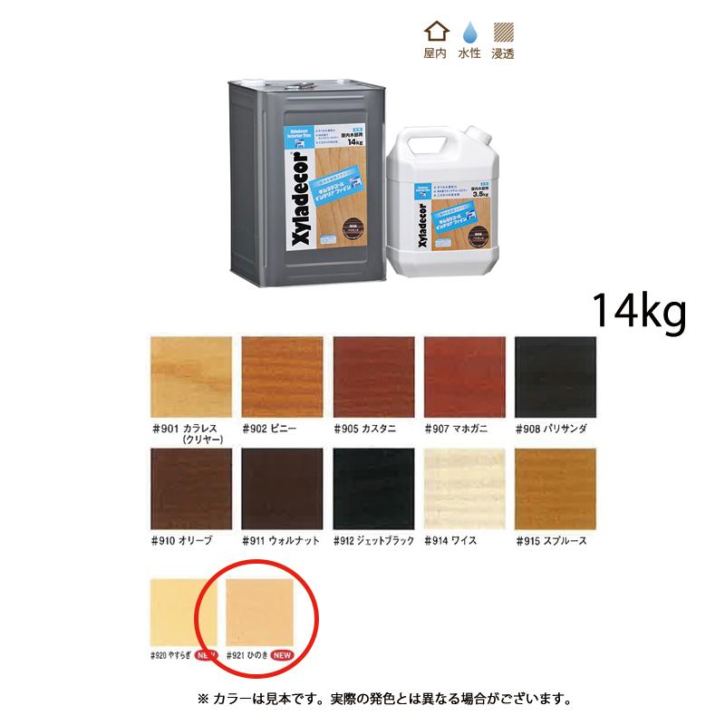 [個別送料] 大阪ガスケミカル キシラデコールインテリアファイン #921 ひのき 14kg [取寄]