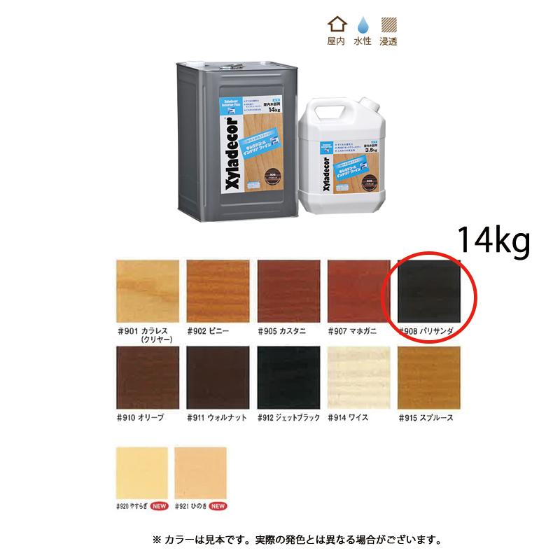 [個別送料] 大阪ガスケミカル キシラデコールインテリアファイン #908 パリサンダ 14kg [取寄]