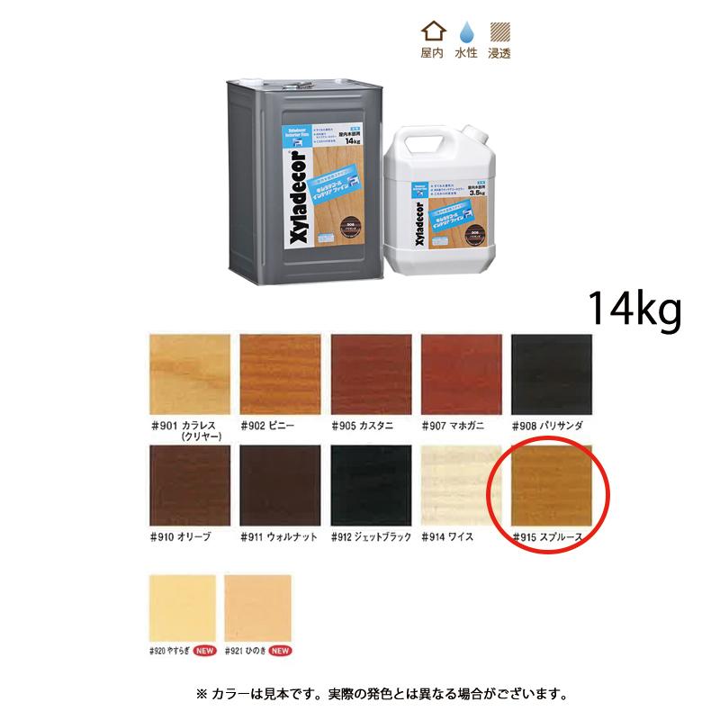 [個別送料] 大阪ガスケミカル キシラデコールインテリアファイン #915 スプルース 14kg [取寄]