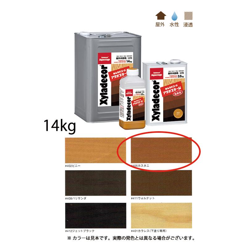 [個別送料] 大阪ガスケミカル キシラデコールアクオステージ #405 カスタニ 14kg [取寄]