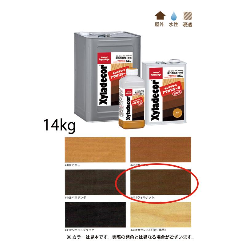 [個別送料] 大阪ガスケミカル キシラデコールアクオステージ #411 ウォルナット 14kg [取寄]