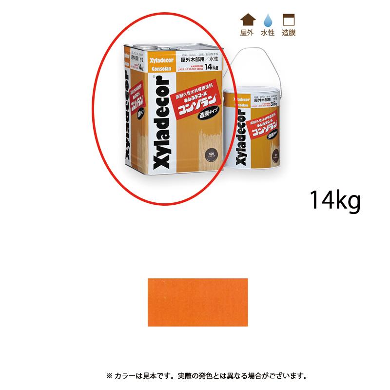 [個別送料] 大阪ガスケミカル キシラデコールコンゾラン #523 朱色 14kg [取寄]