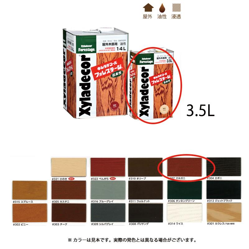 大阪ガスケミカル キシラデコールフォレステージ #307 マホガニ 3.5L[取寄]
