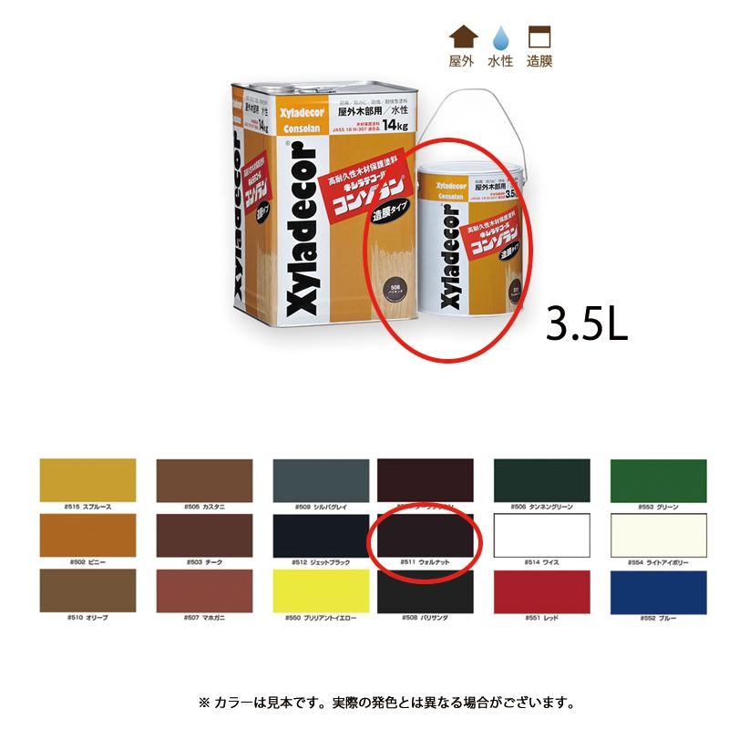 大阪ガスケミカル キシラデコールコンゾラン #511 ウォルナット 3.5kg[取寄]