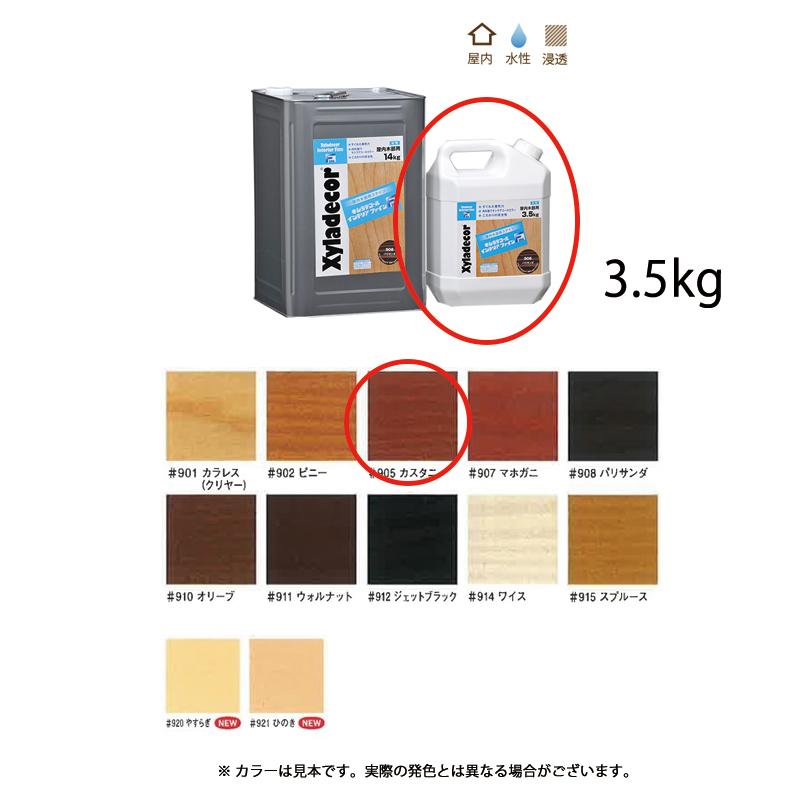 大阪ガスケミカル キシラデコールインテリアファイン #905 カスタニ 3.5kg[取寄]
