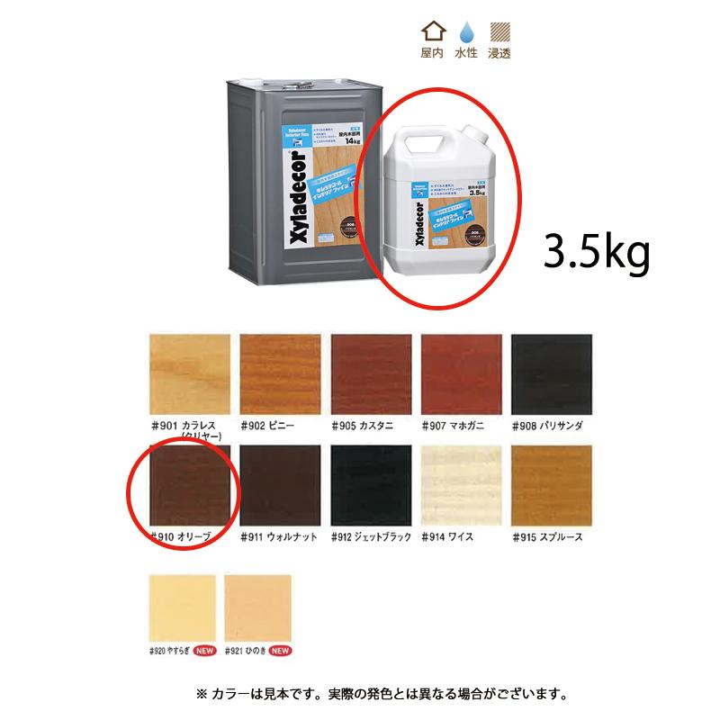 大阪ガスケミカル キシラデコールインテリアファイン #910 オリーブ 3.5kg[取寄]