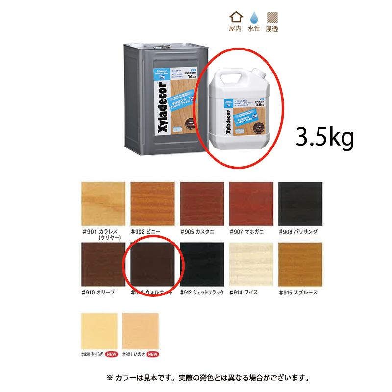 大阪ガスケミカル キシラデコールインテリアファイン キシラデコール インテリアファイン #911 ウォルナット 3.5kg 木材保護 取寄 塗料 送料無料 キシラデ 水性 日本 現品