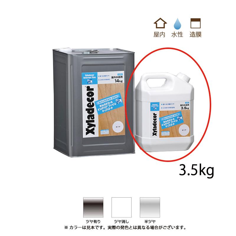 大阪ガスケミカル キシラデコールインテリアファイントップコート つやあり 3.5kg[取寄]