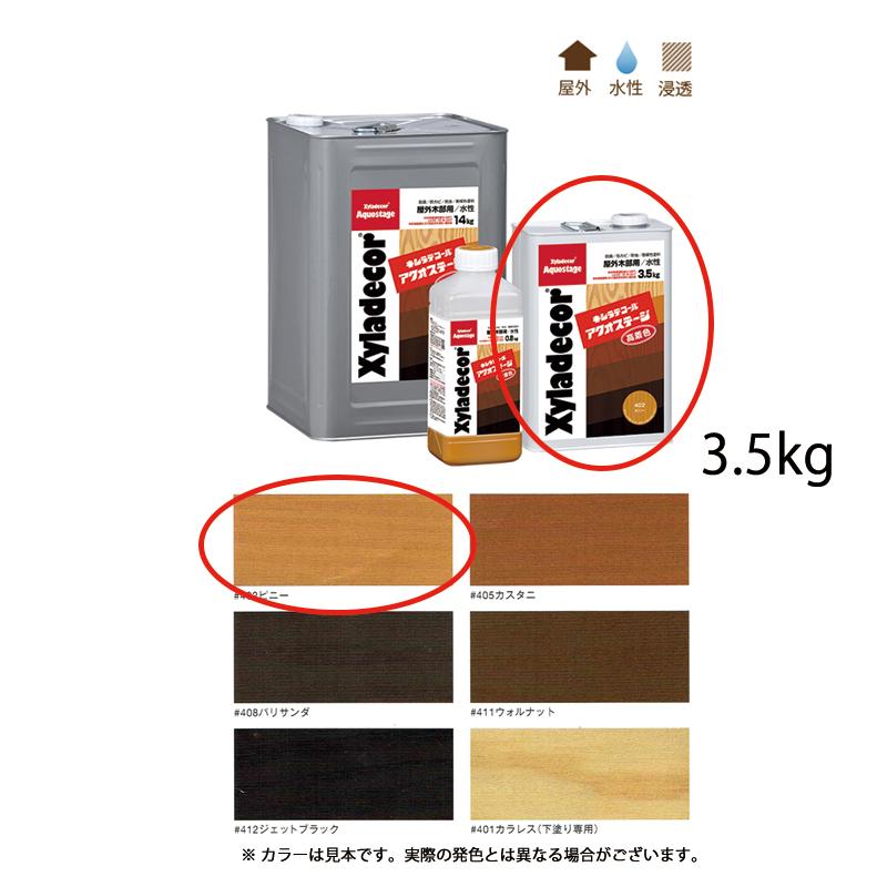 大阪ガスケミカル キシラデコールアクオステージ キシラデコール アクオステージ 公式通販 #402 ピニー 3.5kg 送料無料 水性 木材保護 塗料 キシラデ 取寄 希望者のみラッピング無料