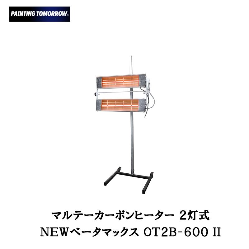 [大型配送品 代引き不可]大塚刷毛 2灯式カーボンヒーターNEWベータマックス OT2B-600II[取寄]