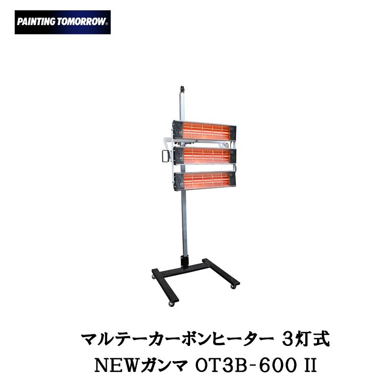 [大型配送品 代引き不可]大塚刷毛 3灯式カーボンヒーターNEWガンマ OT3B-600II[取寄]