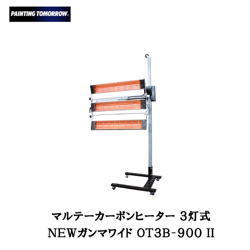 [大型配送品 代引き不可]大塚刷毛 3灯式カーボンヒーターNEWガンマワイド OT3B-900 II[取寄]