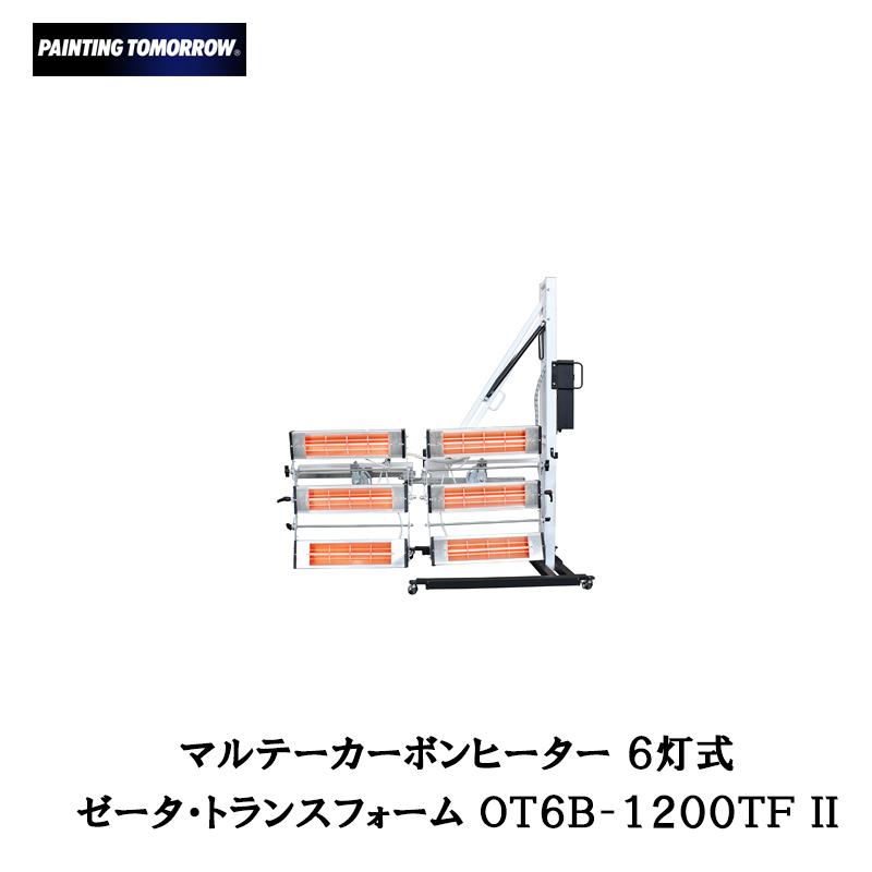 [大型配送品 代引き不可]大塚刷毛 6灯式カーボンヒーター ゼータTF OT6B-1200TF II[取寄]