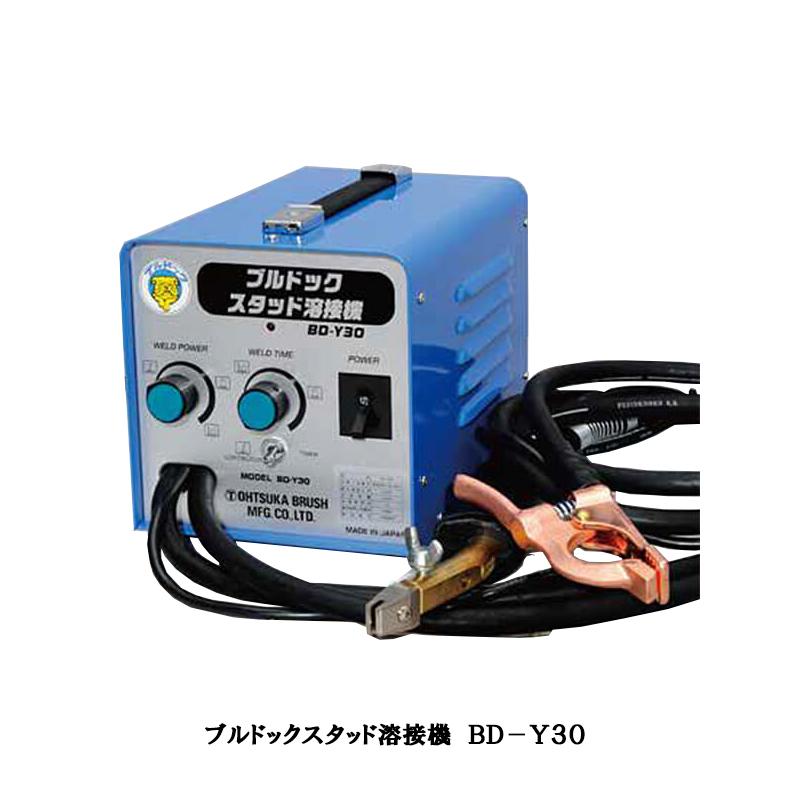 [送料無料] 大塚刷毛 ブルドック スタッド溶接機 BD-Y30[取寄]