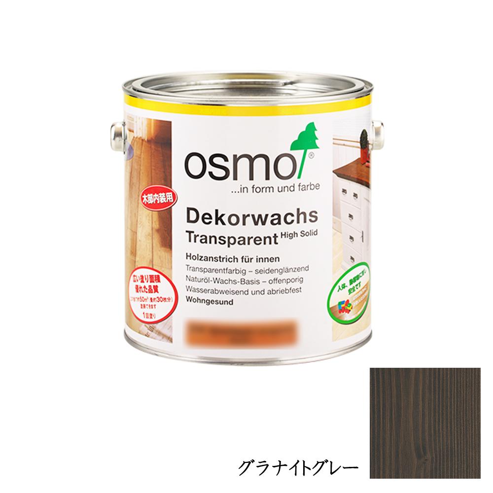 OSMO オスモカラー ウッドワックス 内装用 3118 グラナイトグレー3分つや 0.75L