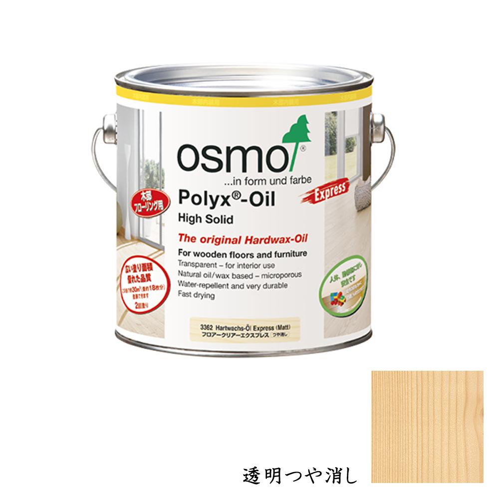OSMO オスモカラー フロアークリアー 床用 3362 エクスプレス つや消し 0.75L