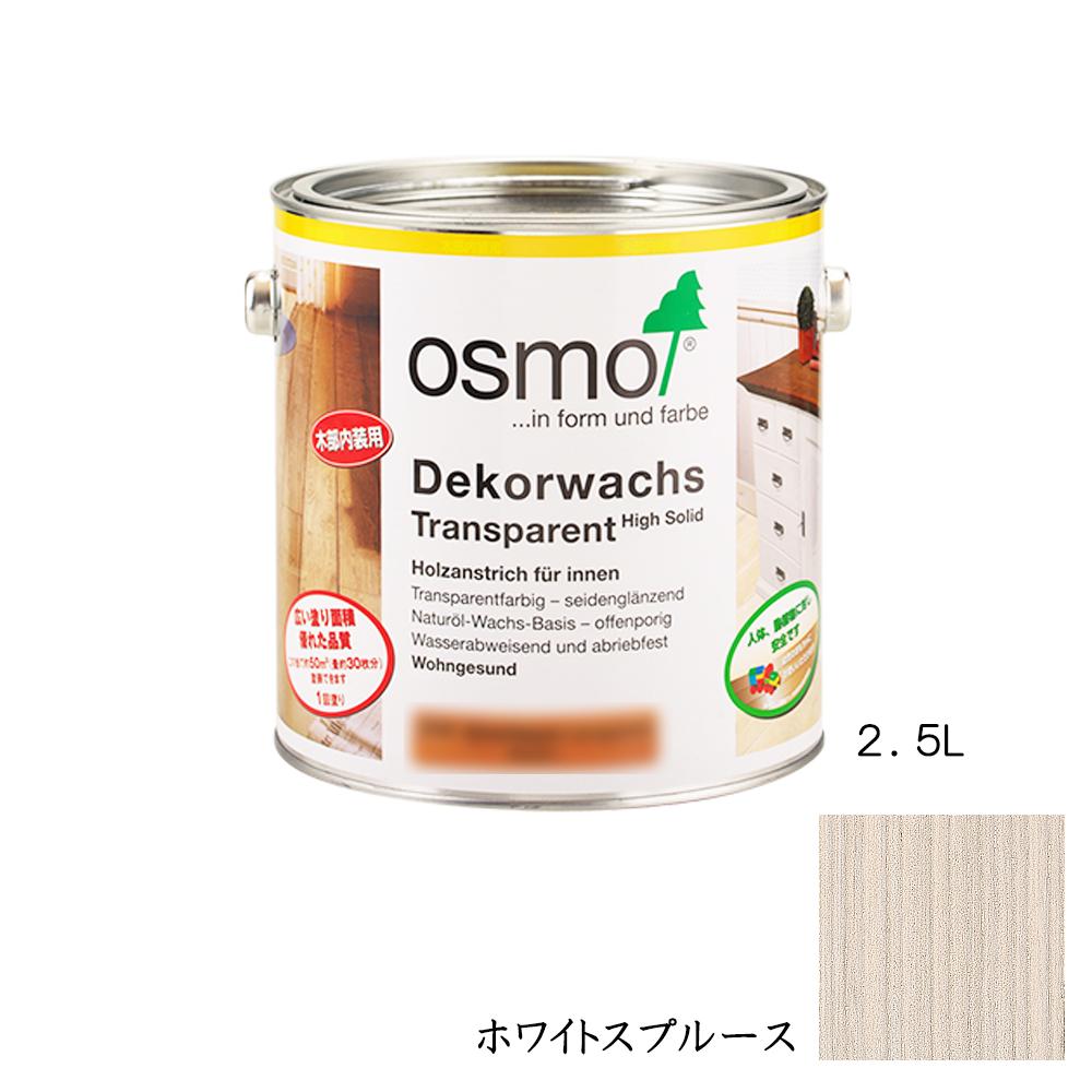 [メーカー直送 代引不可] OSMO オスモカラー ウッドワックス 内装用 3111 ホワイトスプルース3分つや 2.5L