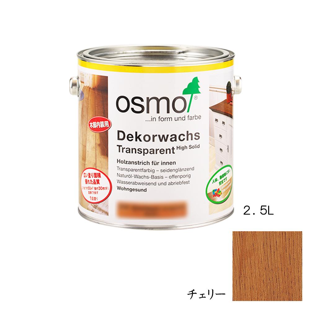 [メーカー直送 代引不可] OSMO オスモカラー ウッドワックス 内装用 3137 チェリー3分つや 2.5L