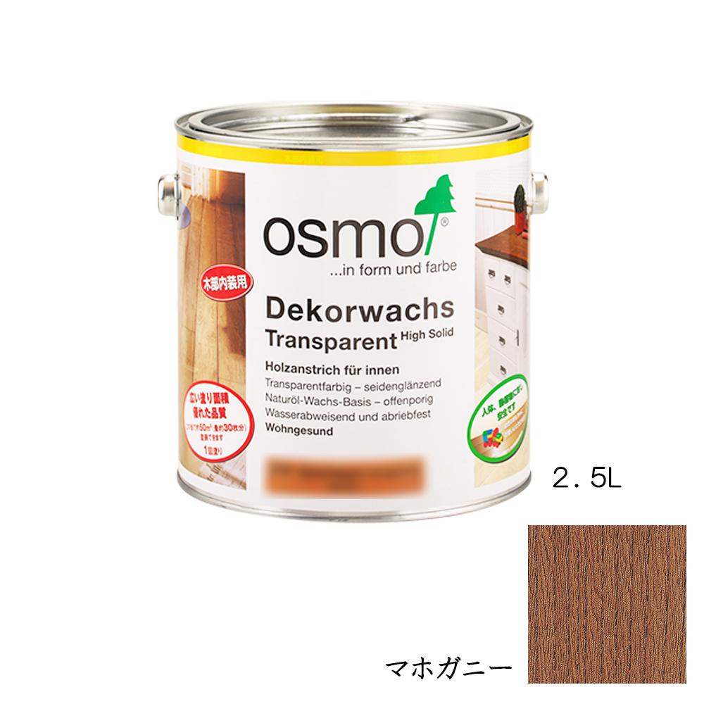 [メーカー直送 代引不可] OSMO オスモカラー ウッドワックス 内装用 3138 マホガニー3分つや 2.5L