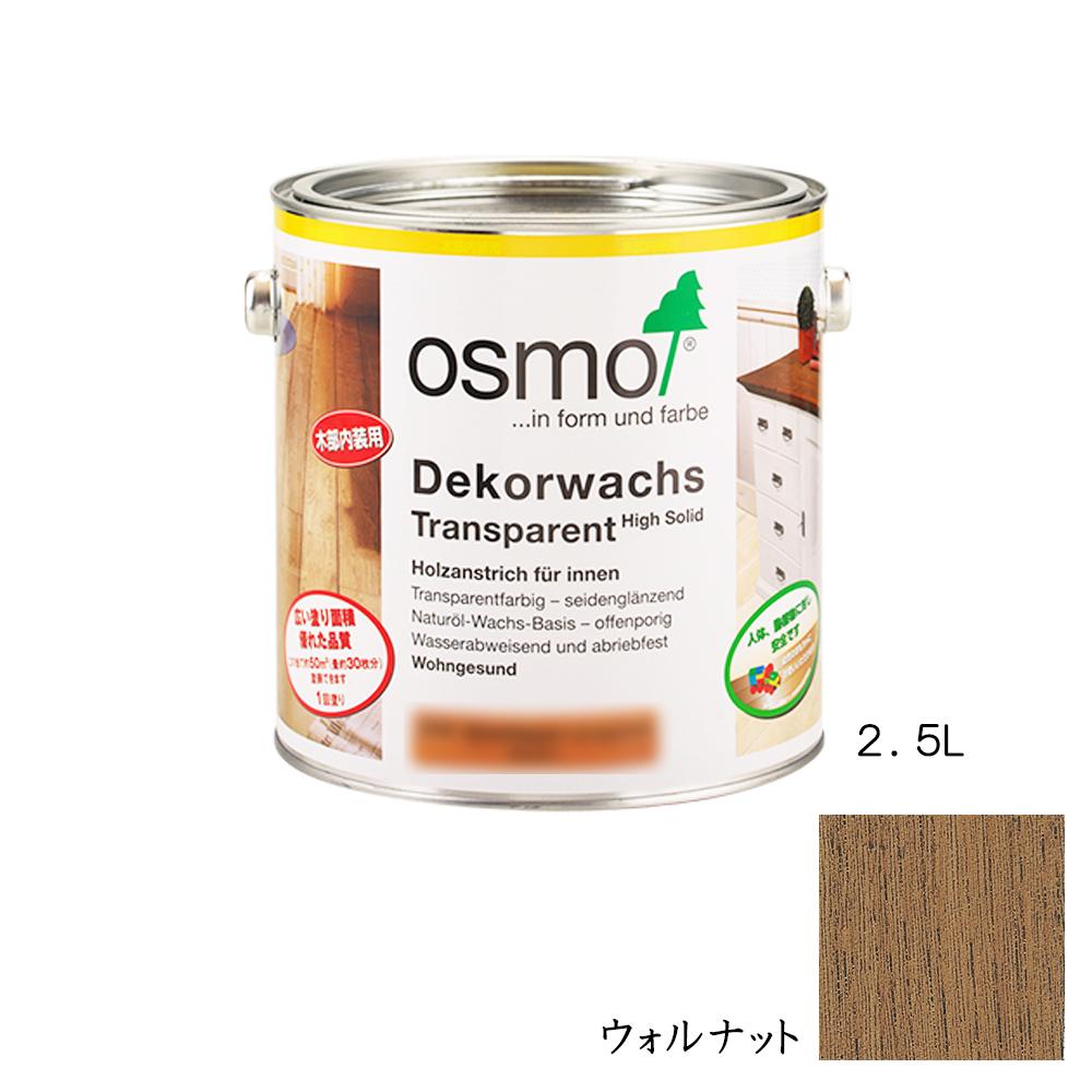 [メーカー直送 代引不可] OSMO オスモカラー ウッドワックス 内装用 3163 ウォルナット3分つや 2.5L
