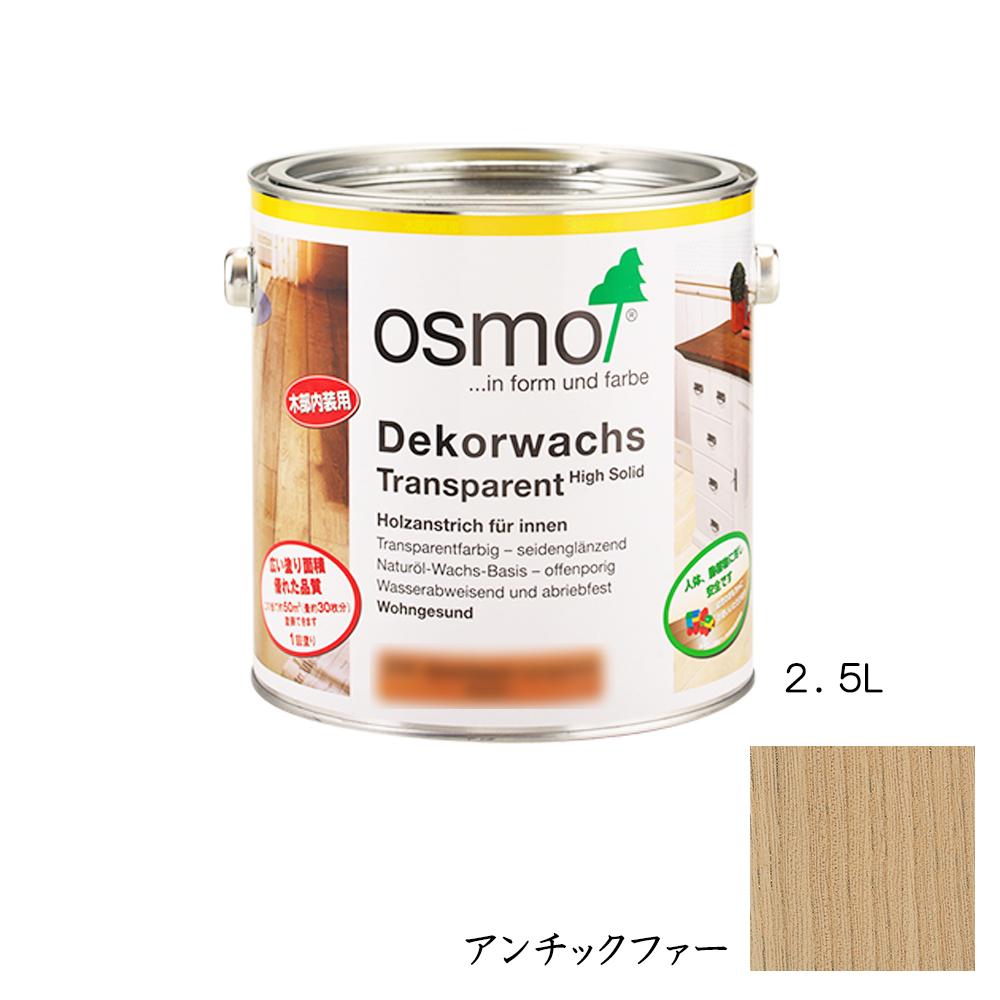 [メーカー直送 代引不可] OSMO オスモカラー ウッドワックス 内装用 3191 アンチックファー3分つや 2.5L