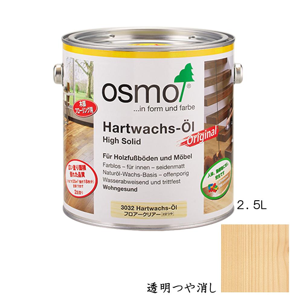 [メーカー直送 代引不可] OSMO オスモカラー フロアークリアー 床用 3062 透明つや消し 2.5L