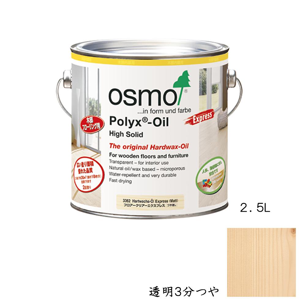 [メーカー直送 代引不可] OSMO オスモカラー フロアークリアー 床用 3332 エクスプレス 3分つや 2.5L