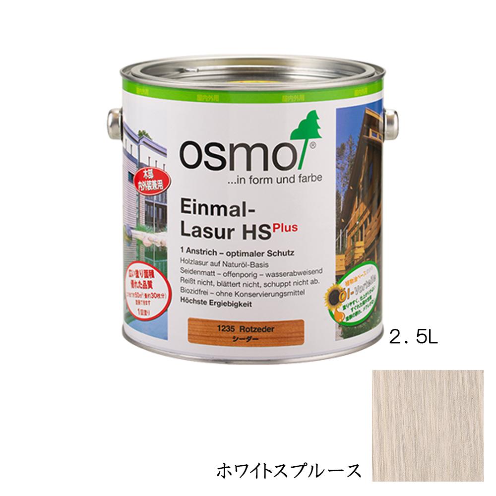 [メーカー直送 代引不可] OSMO オスモカラー ワンコートオンリー内・外装兼用 1211 ホワイトスプルース つや消し 2.5L