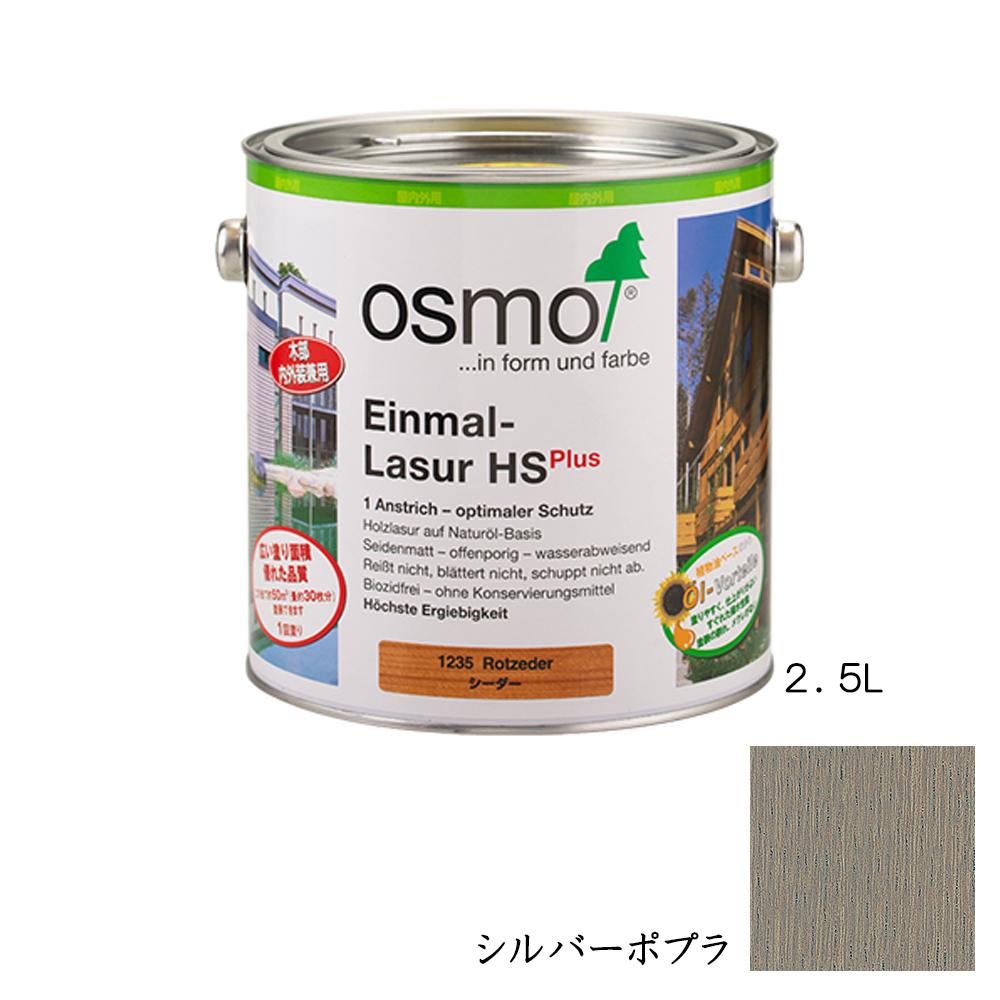 [メーカー直送 代引不可] OSMO オスモカラー ワンコートオンリー内・外装兼用 1212 シルバーポプラ つや消し 2.5L