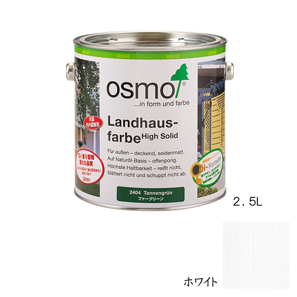 [メーカー直送 代引不可] OSMO オスモカラー カントリーカラー内・外装兼用 2101 ホワイト 2.5L