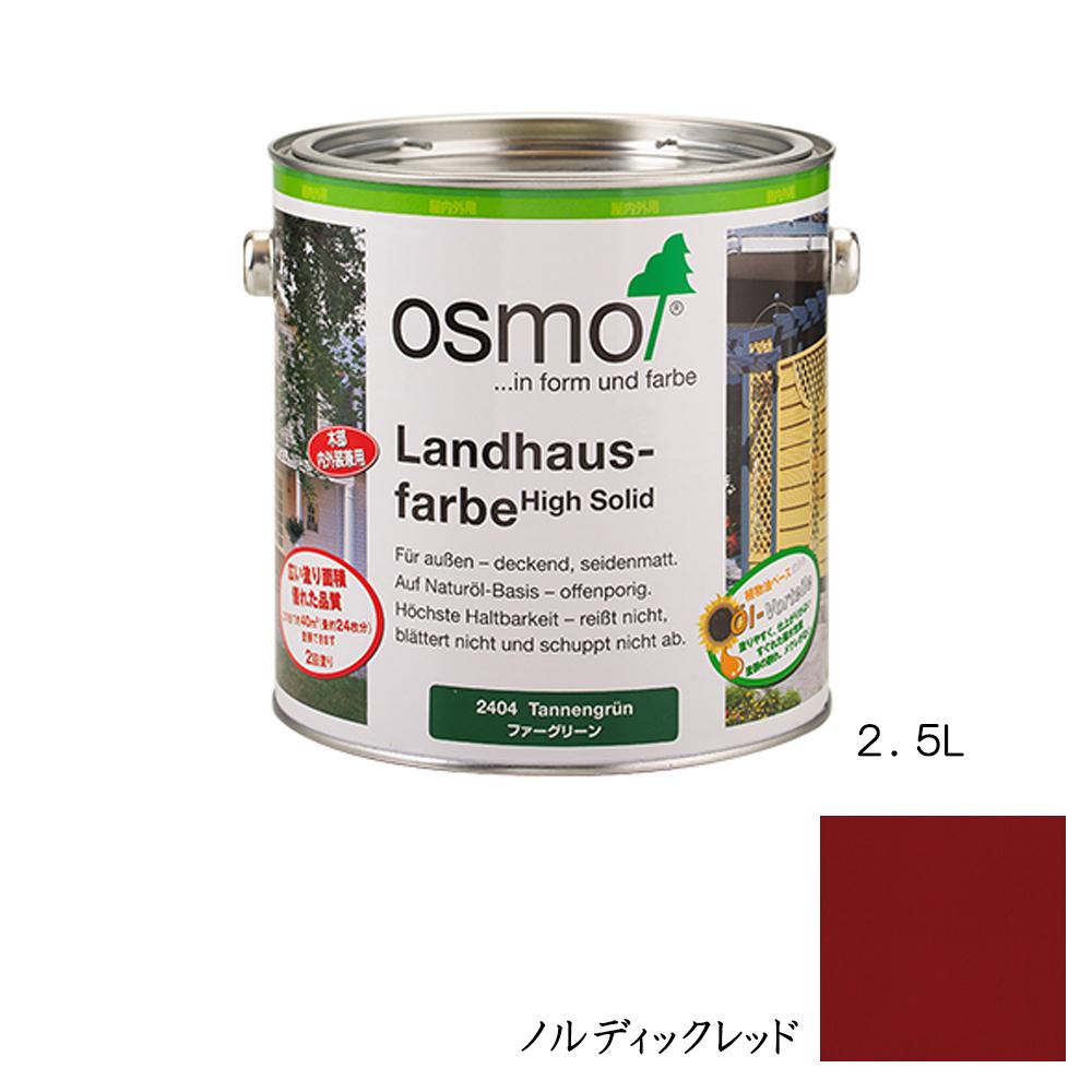 [メーカー直送 代引不可] OSMO オスモカラー カントリーカラー内・外装兼用 2308 ノルディックレッド 2.5L