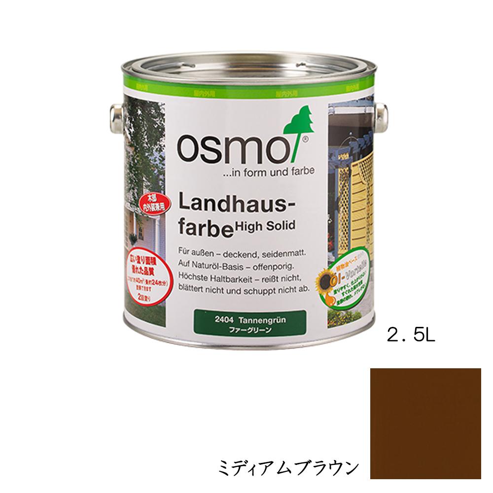 [メーカー直送 代引不可] OSMO オスモカラー カントリーカラー内・外装兼用 2606 ミディアムブラウン 2.5L
