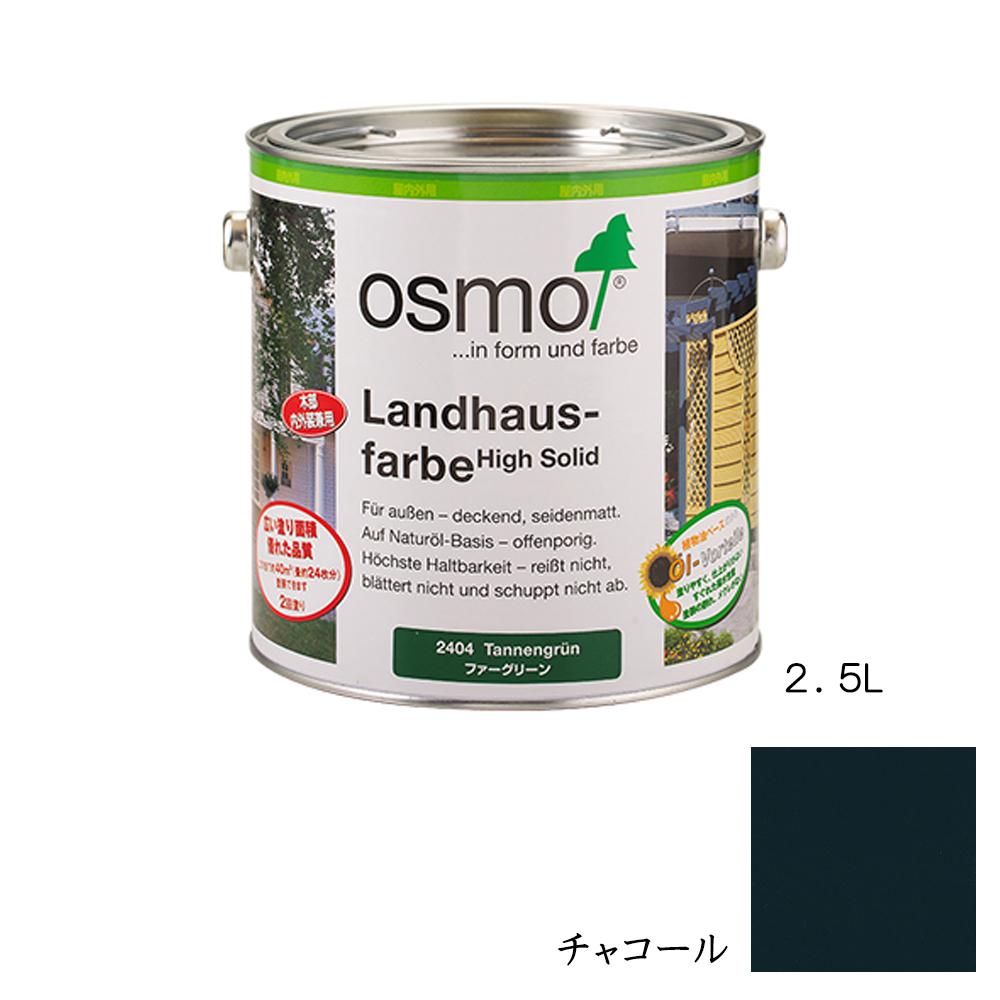 [メーカー直送 代引不可] OSMO オスモカラー カントリーカラー内・外装兼用 2703 チャコール 2.5L