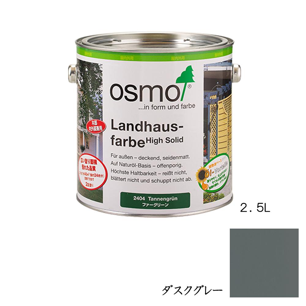 [メーカー直送 代引不可] OSMO オスモカラー カントリーカラー内・外装兼用 2704 ダスクグレー 2.5L