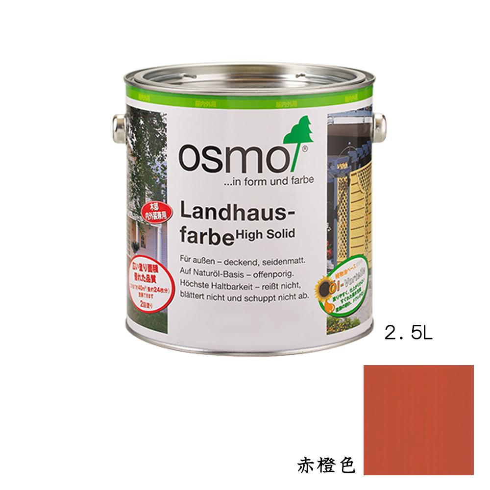 [メーカー直送 代引不可] OSMO オスモカラー カントリーカラー鳥居色 外装用 2001 赤橙色 2.5L