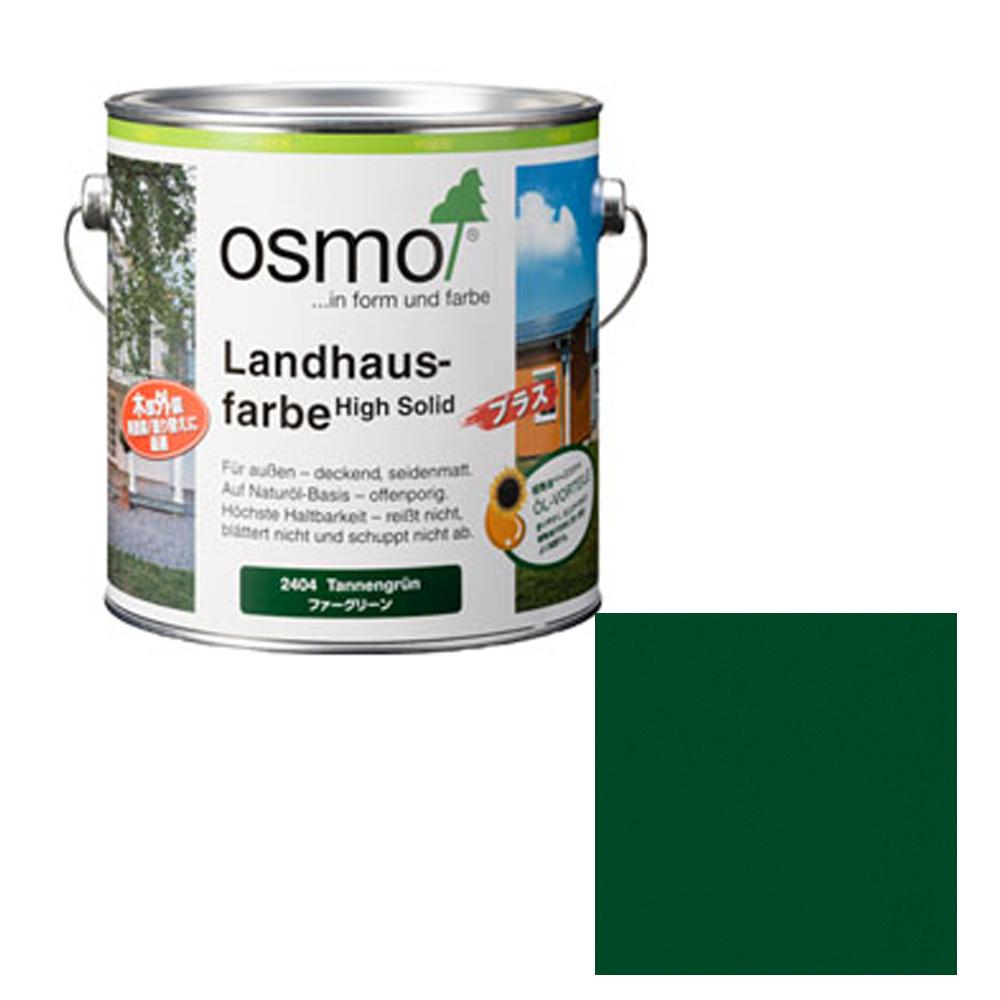 [メーカー直送 代引不可] OSMO オスモカラー カントリーカラープラス 外装兼用 2404 ファーグリーン 2.5L