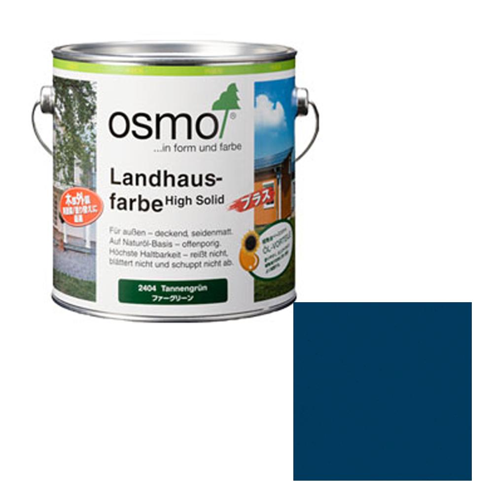 [メーカー直送 代引不可] OSMO オスモカラー カントリーカラープラス 外装兼用 2506 ロイヤルブルー 2.5L