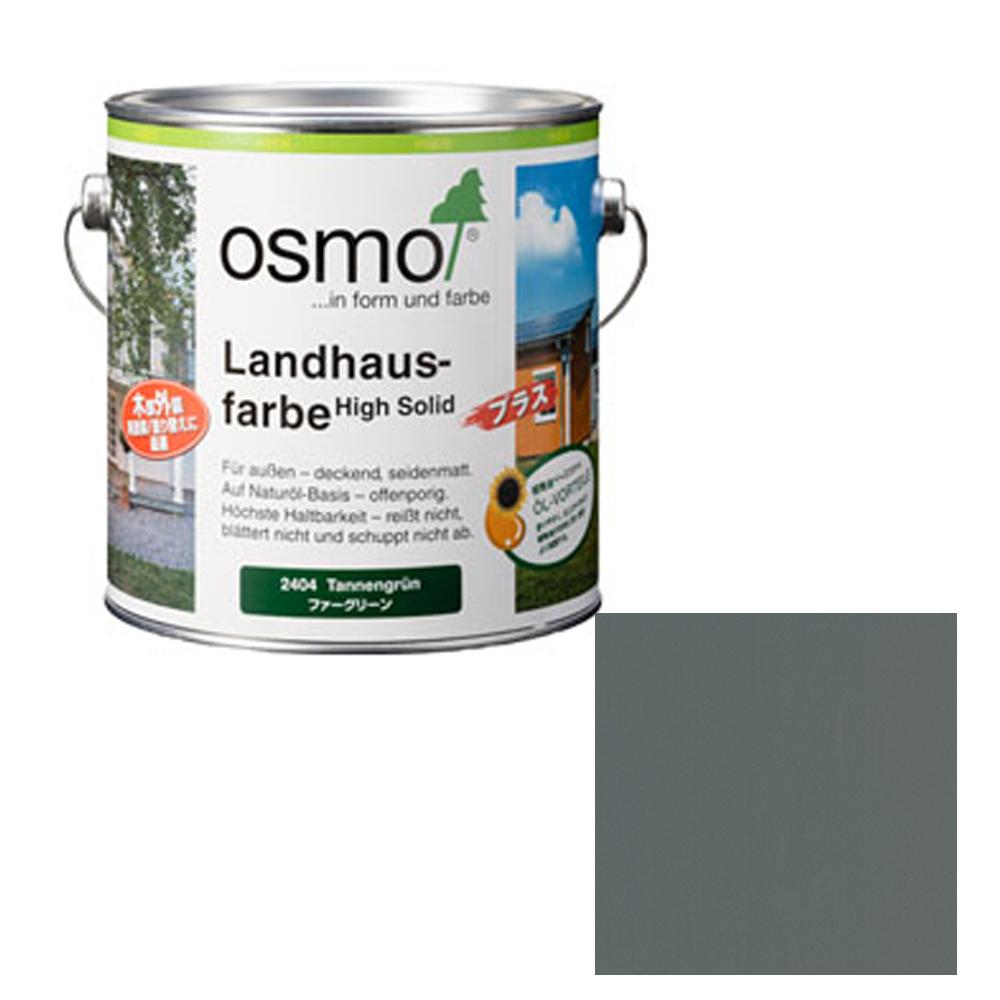 [メーカー直送 代引不可] OSMO オスモカラー カントリーカラープラス 外装兼用 2704 ダスクグレー 2.5L